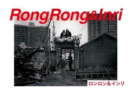 rongrong&inri