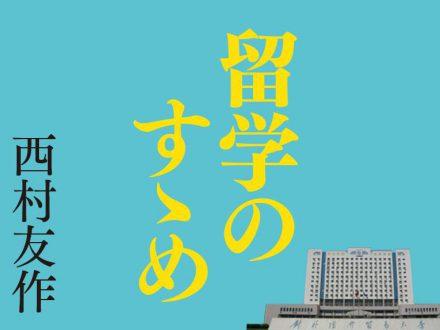 ryuugaku.nishimura