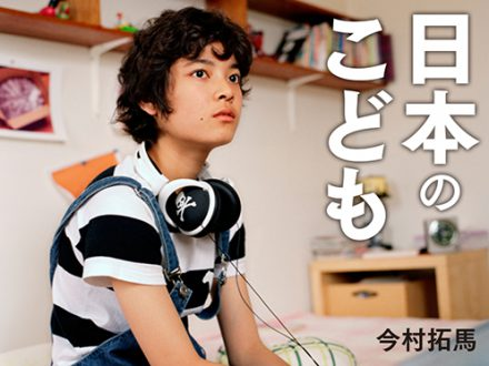 japan_child