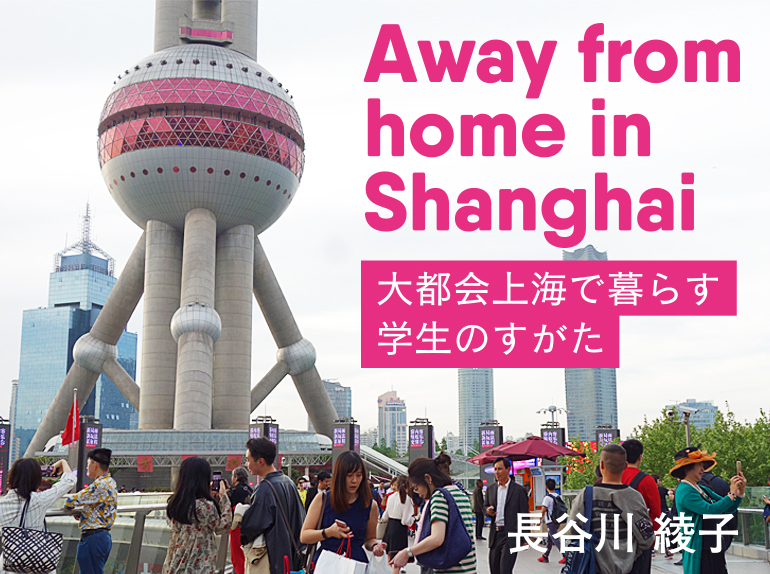 away from home in shanghai 大都会上海で暮らす学生のすがた